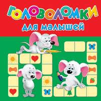 Дмитриева, В. Г.  - Головоломки для малышей