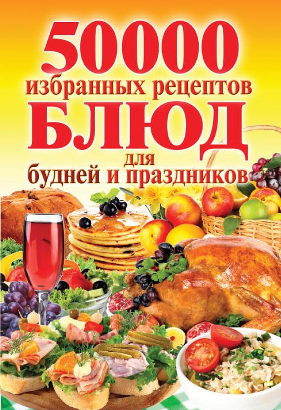 Отсутствует 50 000 избранных рецептов блюд для будней и праздников какой мотоцикл бу можно или квадроцикл за 30 000