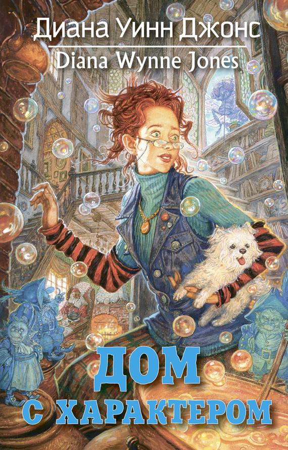 Диана Уинн Джонс Дом с характером джонс диана уинн миры крестоманси книга 6 сказочное невезение роман