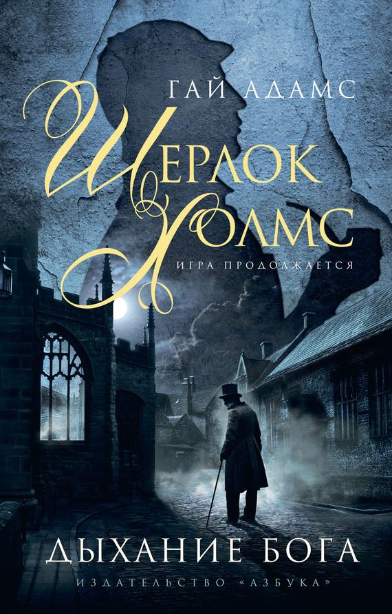 Шерлок холмс книга скачать бесплатно txt