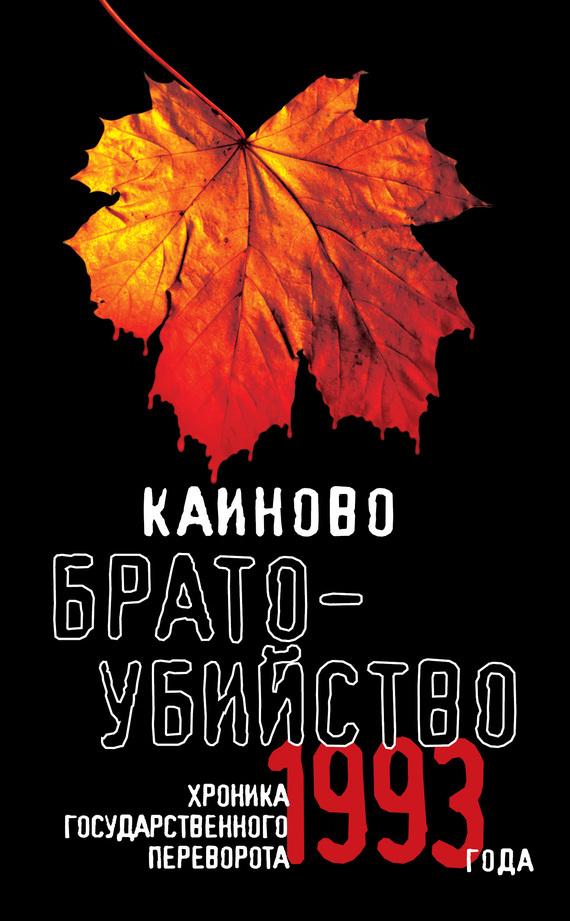 Коллектив авторов Каиново братоубийство. Хроника государственного переворота 1993 года (сборник)