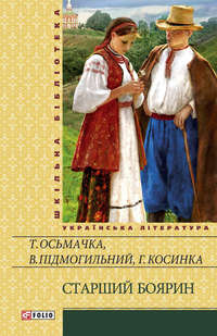 Осьмачка, Тодось  - Старший боярин (збірник)