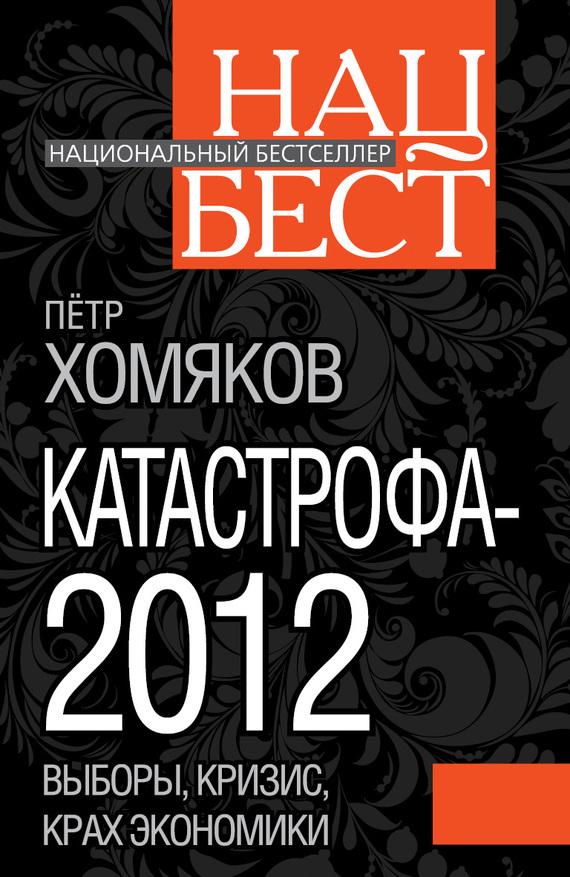 Петр Михайлович Хомяков Катастрофа-2012 что можно без рецепта 2012