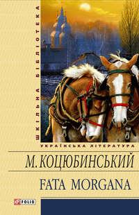 Коцюбинський, Михайло  - Fata morgana (збірник)