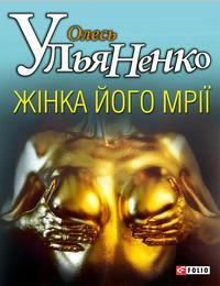 Ульяненко, Олесь  - Жiнка його мрi&#1111
