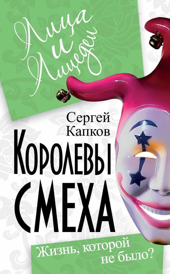 Сергей Капков Королевы смеха. Жизнь, которой не было?  майки спортивные babycollection майка 3 шт