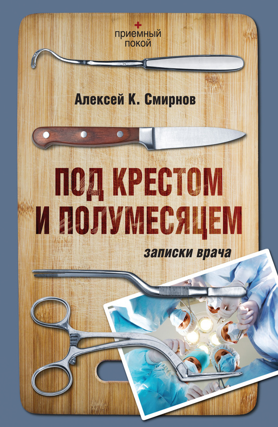 бесплатно скачать Алексей Смирнов интересная книга