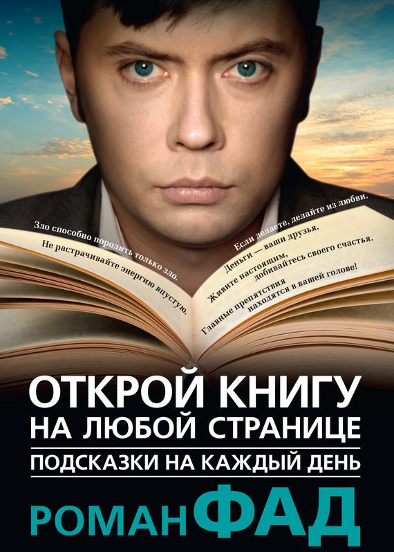 Роман Фад Подсказки на каждый день. Открой книгу на любой странице
