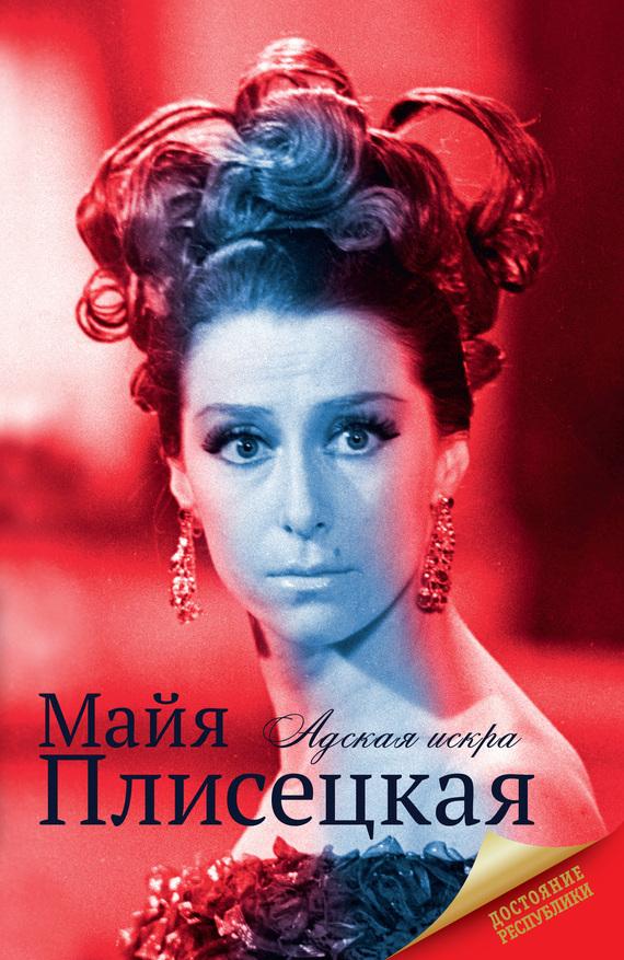 Мария Баганова Майя Плисецкая классические балеты