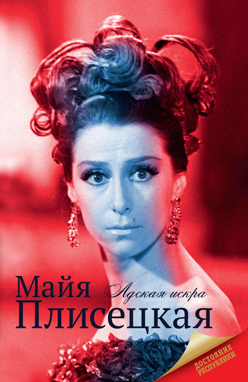 скачать бесплатно книги марии багановой