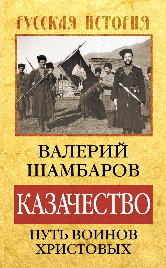 Валерий Шамбаров Казачество: путь воинов Христовых казачество россии