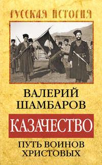 Шамбаров, Валерий  - Казачество: путь воинов Христовых
