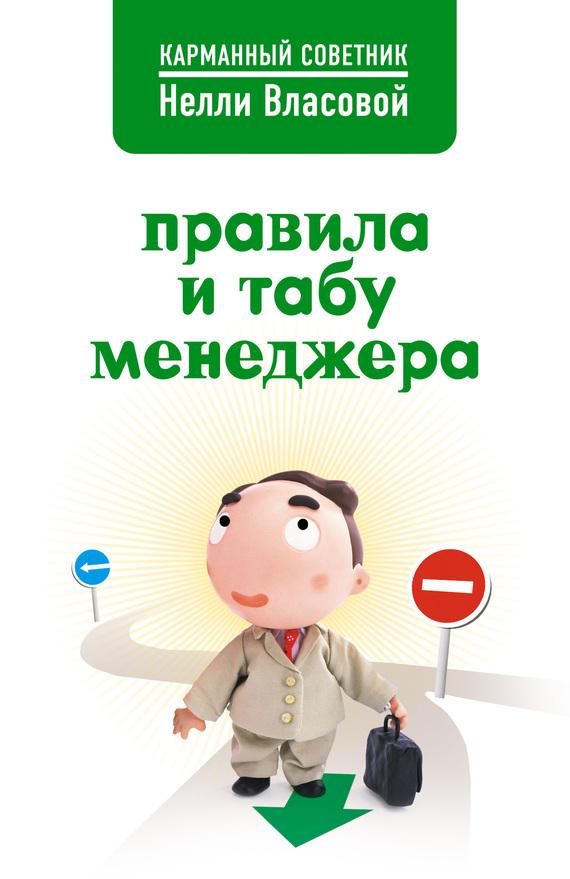 Нелли Власова Правила и табу менеджера елена александровна власова ряды