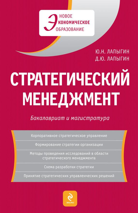 Юрий Николаевич Лапыгин Стратегический менеджмент юрий николаевич лапыгин стратегическое развитие организации