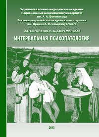 Сыропятов, О. Г.  - Интервальная психопатология