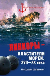 Шавыкин, Николай  - Линкоры – властители морей. XVII–XX века