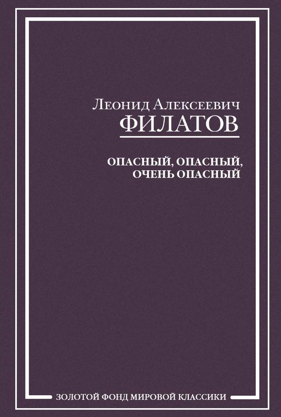 Леонид Филатов - Опасный, опасный, очень опасный (сборник)