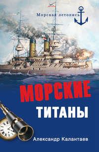 Калантаев, Александр  - Морские титаны