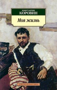 Коровин, Константин  - Моя жизнь (сборник)