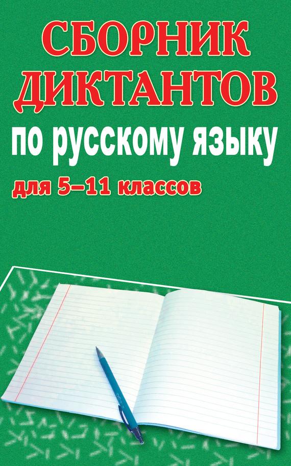 Сборник диктантов по русскому языку для 5-11 классов