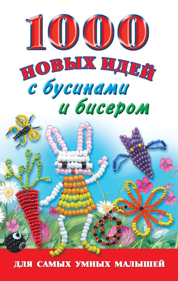 Екатерина Данкевич 1000 новых идей с бусинами  бисером