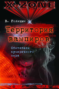 Голицын, Виктор  - Территория вампиров. Обитатели сумеречного мира