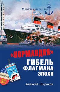 Широков, Алексей  - «Нормандия». Гибель флагмана эпохи