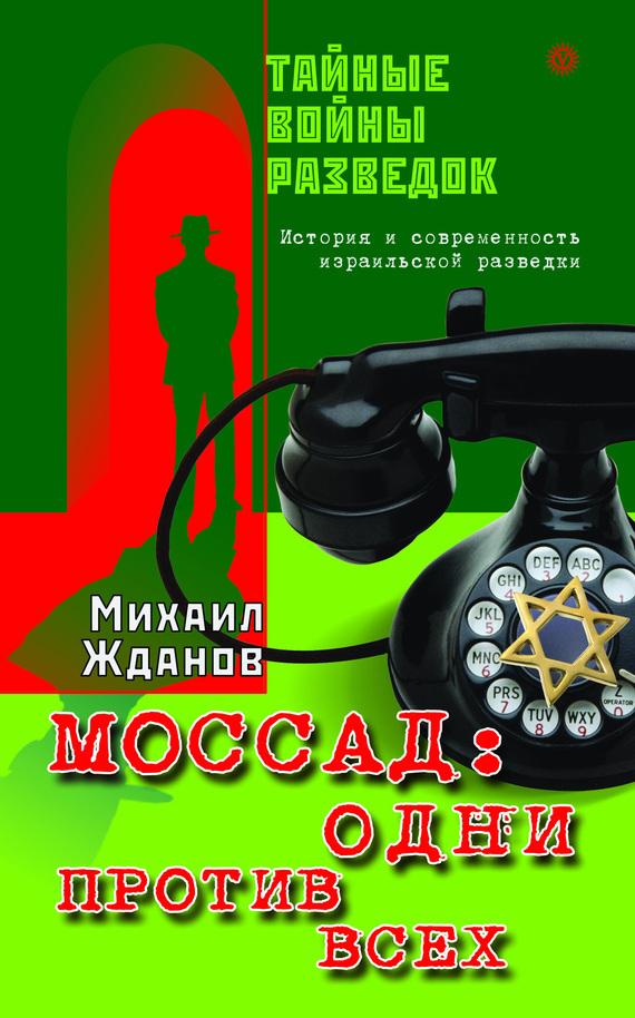 занимательное описание в книге Михаил Жданов