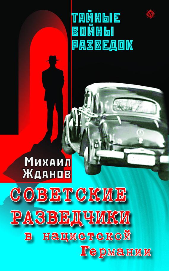 Михаил Жданов Советские разведчики в нацистской Германии как телефон в германии
