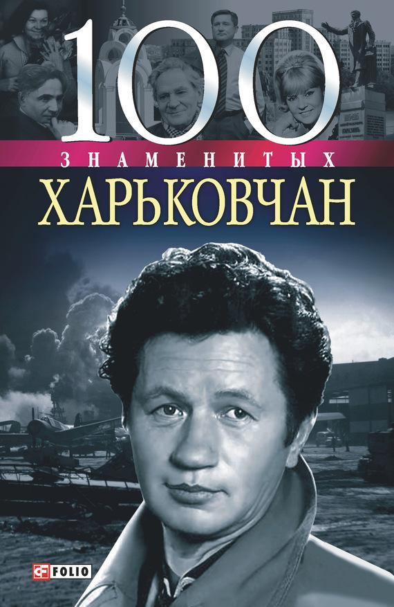 Владислав Карнацевич - 100 знаменитых харьковчан