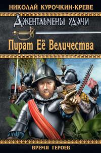 Курочкин-Креве, Николай  - Пират Ее Величества