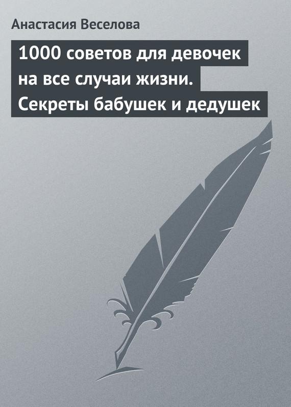 Анастасия Веселова бесплатно