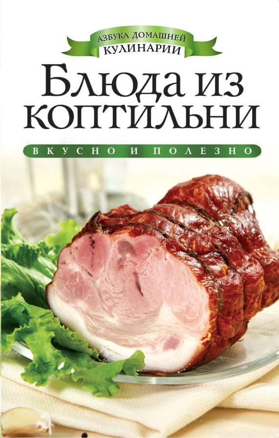 О. В. Яковлева Блюда из коптильни