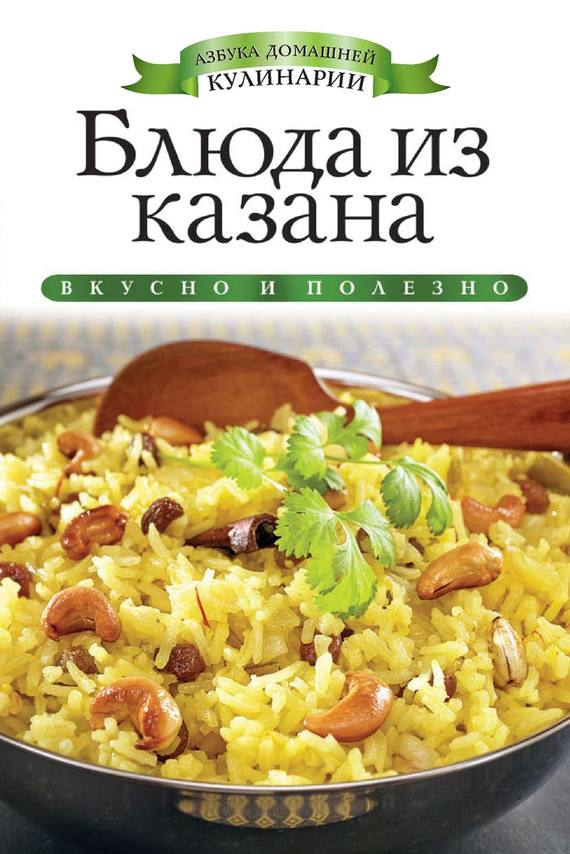 Елена Доброва Блюда из казана
