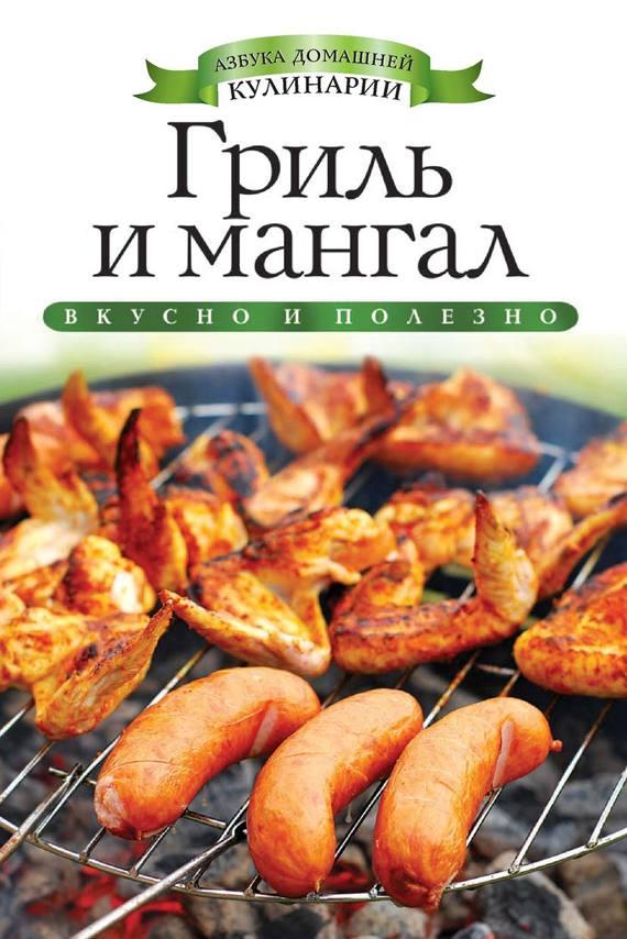 Елена Доброва Гриль и мангал