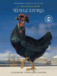 Погорельский, Антоний  - Чёрная курица