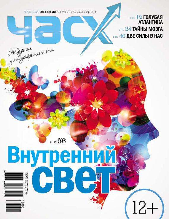 купить Отсутствует Час X. Журнал для устремленных. №5-6/2013 недорого