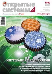- Открытые системы. СУБД №09/2013