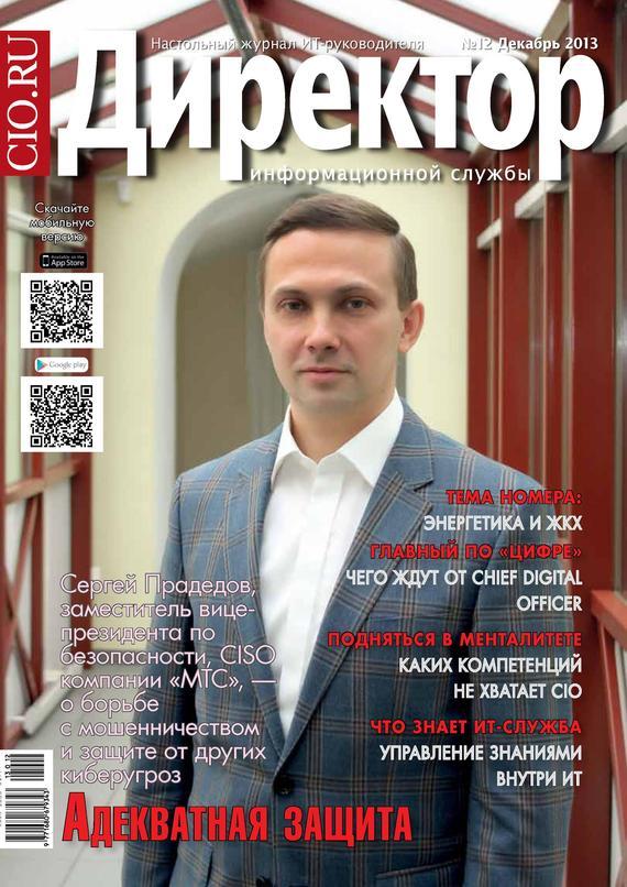 Открытые системы Директор информационной службы №12/2013