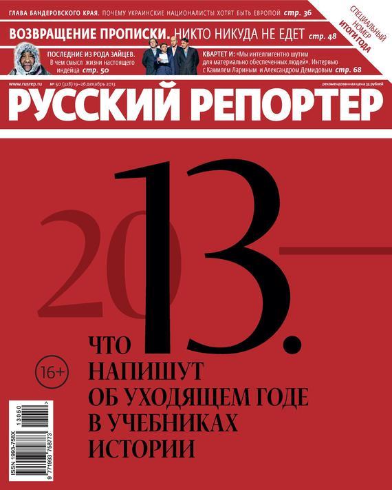 Отсутствует Русский Репортер №50/2013 отсутствует русский репортер 08 2013