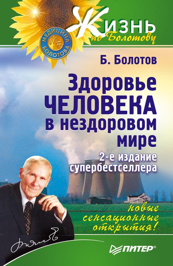 Борис Болотов Здоровье человека в нездоровом мире медицина болотова