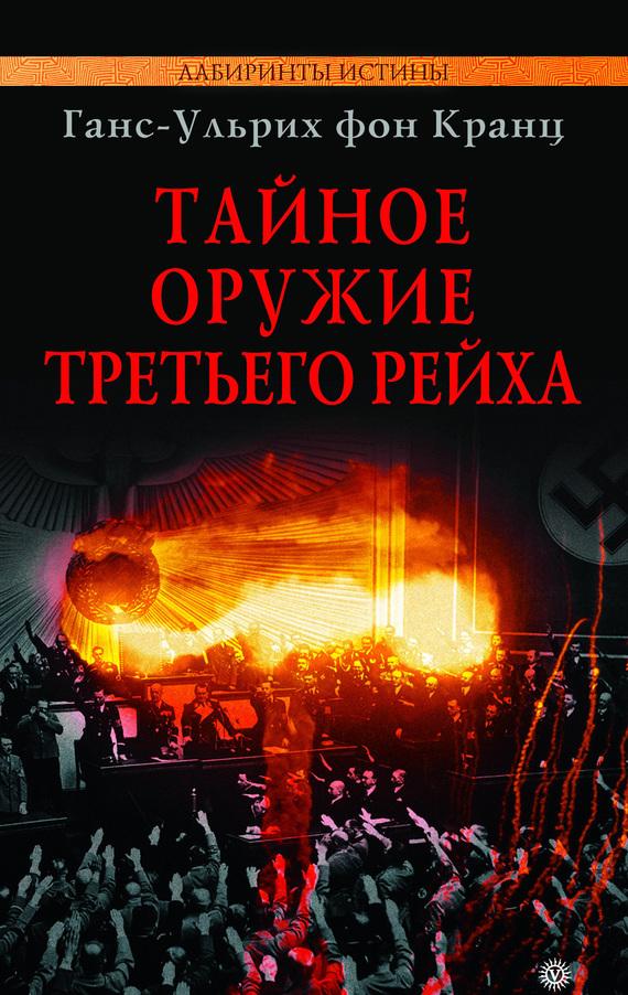 Обложка книги Тайное оружие Третьего рейха, автор Кранц, Ганс-Ульрих фон