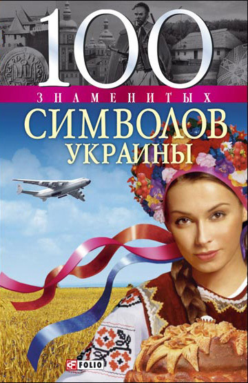 А. Ю. Хорошевский 100 знаменитых символов Украины раннее развитие умница большое путешествие  флаги и гербы