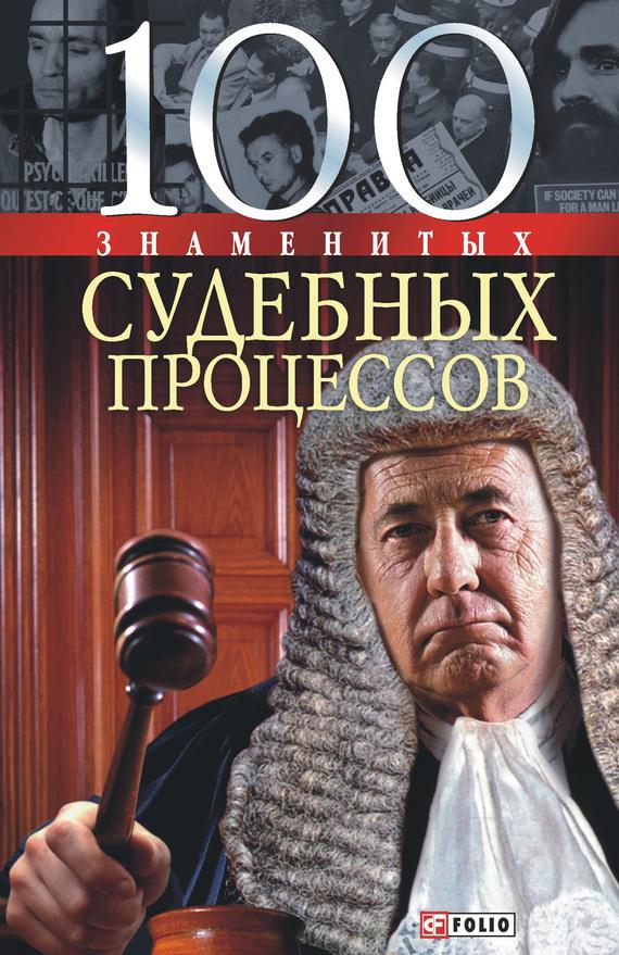 Валентина Скляренко. 100 знаменитых судебных процессов