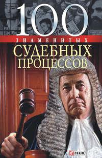 Скляренко, Валентина  - 100 знаменитых судебных процессов