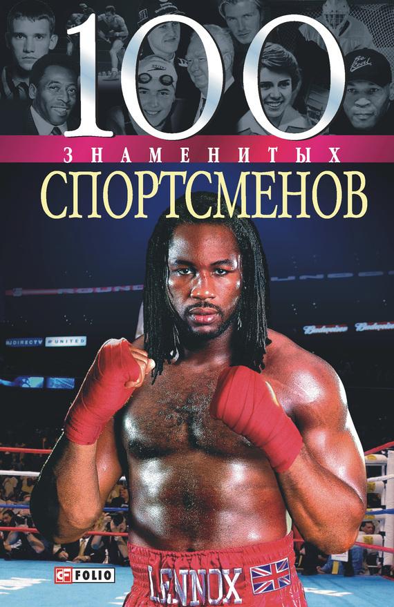 А. Ю. Хорошевский. 100 знаменитых спортсменов