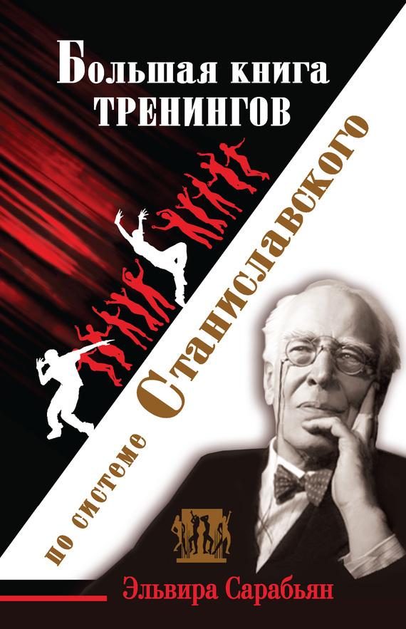 цена на Эльвира Сарабьян Большая книга тренингов по системе Станиславского