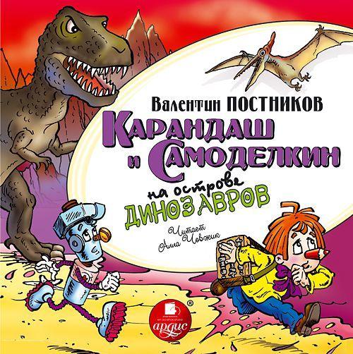 Валентин Постников Карандаш и Самоделкин на острове динозавров постников в ф карандаш и самоделкин против злодейкина