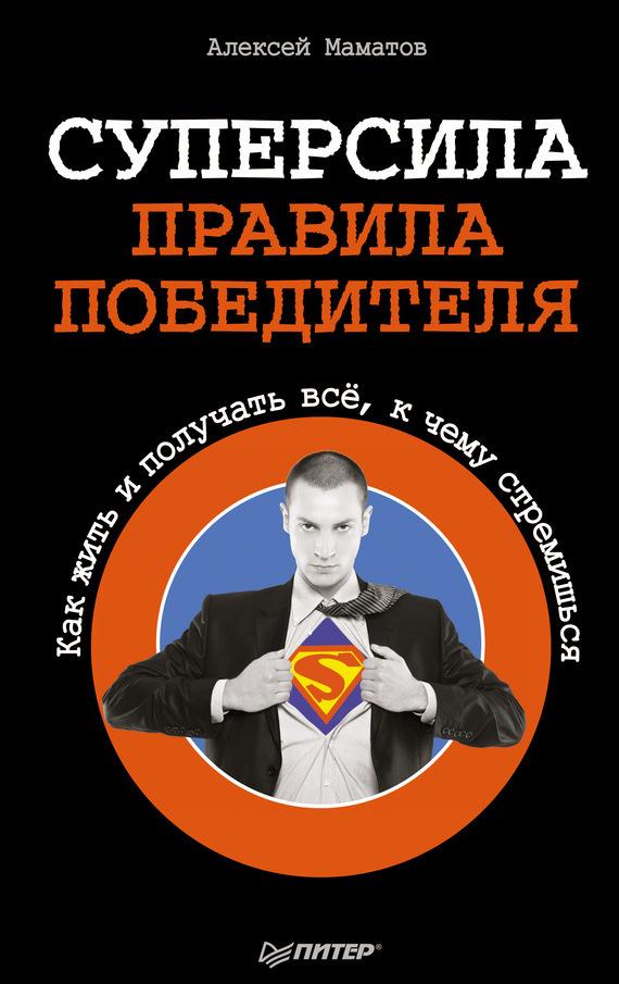 Суперсила правила победителя. Как жить и получать вс , к чему стремишься развивается активно и целеустремленно