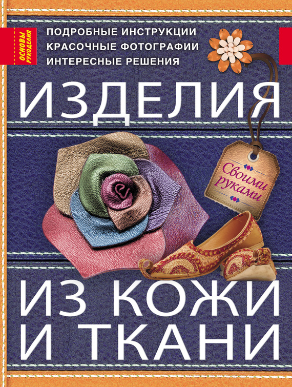 Тамара Котова Изделия из кожи и ткани